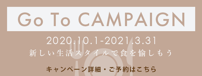 GoToキャンペーン取り扱い開始のお知らせ