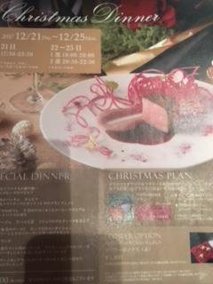 クリスマスディナー.JPG